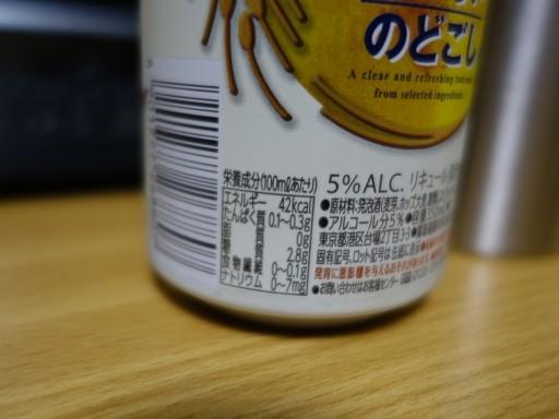 金麦クリアラベルの栄養成分